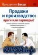 Книга Продажи и производство. Враги или партнеры