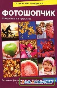 Фотошопчик. Создание фотомонтажа и обработка цифровых фотографий