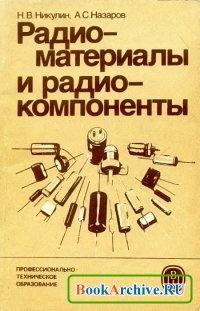 Книга Радиоматериалы и радиокомпоненты