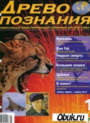 Журнал Древо познания №1 / 2002