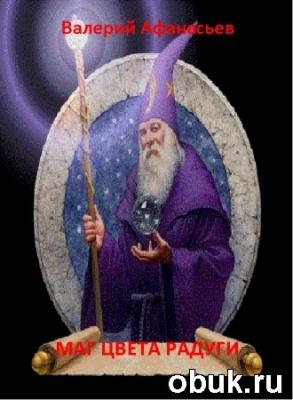 Книга Валерий Афанасьев. Маг цвета радуги