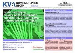 Журнал Компьютерные вести №8 2013