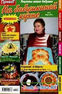 Журнал На бабушкиной кухне № 3 2013.