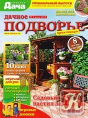 Журнал Любимая дача. Спецвыпуск №5 июнь 2013