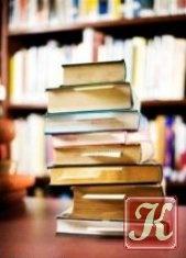Книга Книга Библиотека «Социально-психологическая фантастика» (120 произведений)
