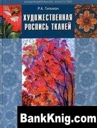 Книга Художественная роспись тканей djvu  2,3Мб