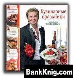 Книга Кулинaрные прaздники с Алексaндром Селезнeвым. 11 книг pdf 49,14Мб