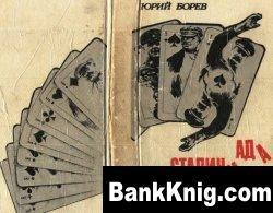 Книга Сталиниада pdf 3Мб