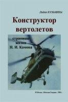 Книга Конструктор вертолетов. Страницы жизни Н.И. Камова pdf 4,8Мб