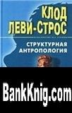 Книга Структурная антропология pdf 25Мб