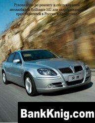 Книга Руководство по ремонту и обслуживанию автомобилей Brilliance M2 для авторизованных представителей в России и Казахстане. папка/pdf 45Мб