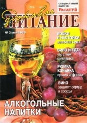 Журнал Здоровое питание № 3 2010. Спецвыпуск журнала «Рататуй»