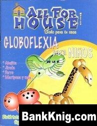 Книга Globoflexia para ninos jpg 8,4Мб