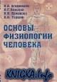 Книга Основы физиологии человека