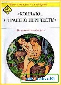 Книга Кончаю... страшно перечесть.