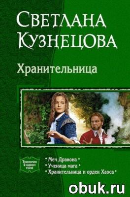 Светлана Кузнецова. Хранительница