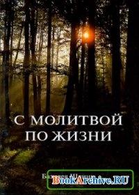Книга С молитвой по жизни.