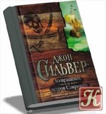 Книга Возвращение на остров Сокровищ