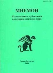 Книга Мнемон. Исследования и публикации по истории античного мира. Вып. 7