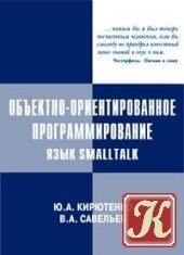 Объектно-ориентированное программирование: Язык Smalltalk