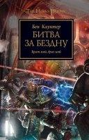 Книга Бен Каунтер - Битва за бездну. Часть 1 (аудиокнига)  398Мб