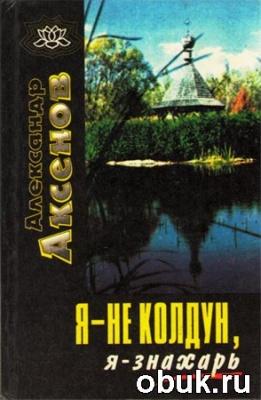 Аксенов А. П.. Я-не колдун, я-знахарь