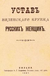 Книга Устав Виленскаго кружка русских женщин