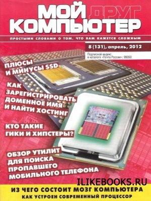Журнал Мой друг компьютер №8 (апрель 2012)