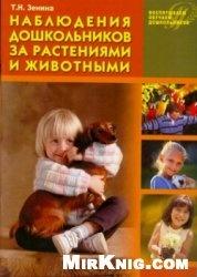 Книга Наблюдения дошкольников за растениями и животными