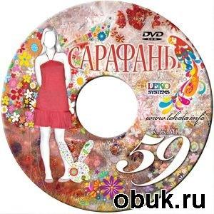 Журнал Компьютерный журнал моделей №59.  Сарафаны