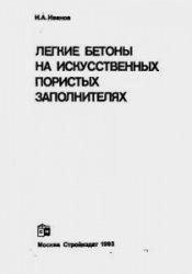 Книга Легкие бетоны на искусственных пористых заполнителях