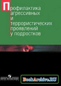 Книга Профилактика агрессивных и террористических проявлений у подростков.