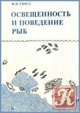 Книга Освещенность и поведение рыб