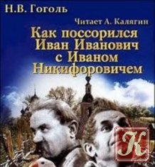 Как поссорился Иван Иванович с Иваном Никифоровичем(Аудио )