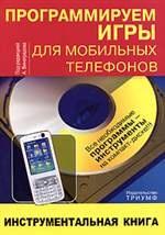 Книга Программируем игры для мобильных телефонов. Инструментальная книга
