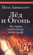 Книга Лед и Огонь. История глобальных катастроф