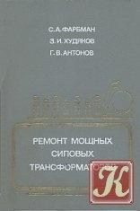 Книга Ремонт мощных силовых трансформаторов
