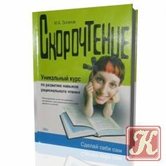 Книга Скорочтение. Уникальный курс по развитию навыков рационального чтения