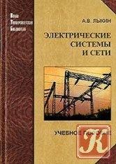 Книга Электрические системы и сети