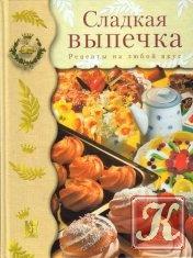 Книга Сладкая выпечка. Рецепты на любой вкус