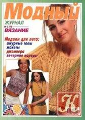 """Журнал Журнал """"Модный"""" №3(44) 2006"""