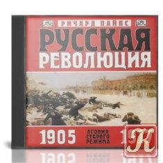 Книга Русская Революция. Агония старого режима. 1905-1917 (Аудио )