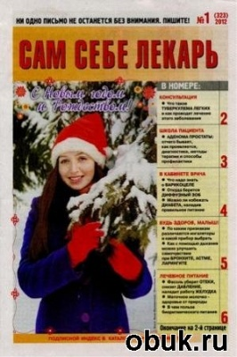 Книга Сам себе лекарь №1 2012