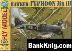 Журнал Fly Model 150 - Hawker Typhoon Mk IB