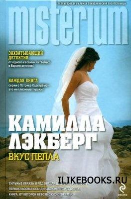 Книга Лэкберг Камилла - Вкус пепла