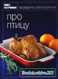 Книга Про птицу.
