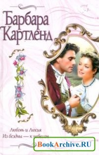Книга Любовь и Люсия (аудиокнига).