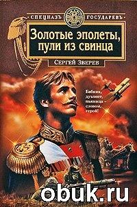 Книга Сергей Зверев. Золотые эполеты, пули из свинца