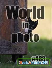 Журнал Мир в Фотографии - World In Photo 483.