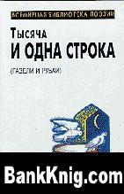 Книга Тысяча и одна строка (газели и рубаи)